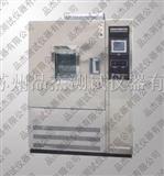 高低温交变试验机/高低温测试