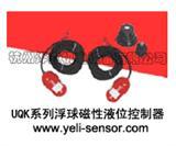 UQK系列浮球磁性液位控制器  (优价)