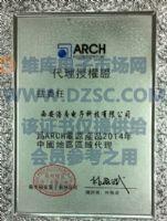 arch电源授权代理证书
