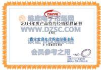 CINCON电源授权代理证书