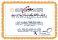 法国GAIA电源授权代理证书