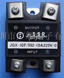 10A交流固体继电器JGX-10F