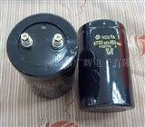 螺丝型铝电解电容器450VDC,4700MFD,75*120