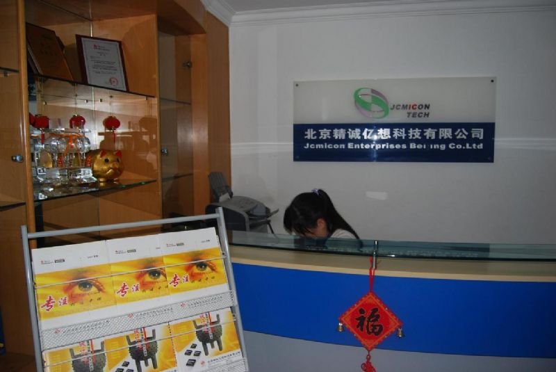 北京/公司前台