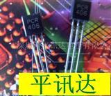 单向可控硅(晶闸管)