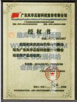 2014年度风华高科授权证书