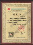 2016版风华高科授权证书