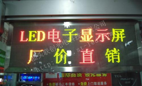 |汕头LED电子显示屏
