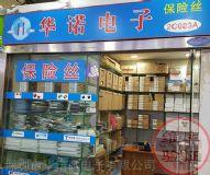 深圳市华诺微电子有限公司门市图