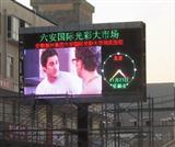 湖北武汉LED电子显示屏LED户外全彩屏