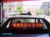 车载屏 气象屏 GPRS无线模块 无线显示屏 LED铝材