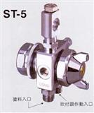 压铸机专用喷头ST-5