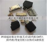 IPOD母座 插头 插座 手机连接器