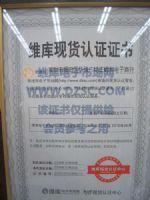 维库电子市场网现货认证证书