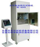 大电池挤压试验机/挤压试验机/电池压缩试验机