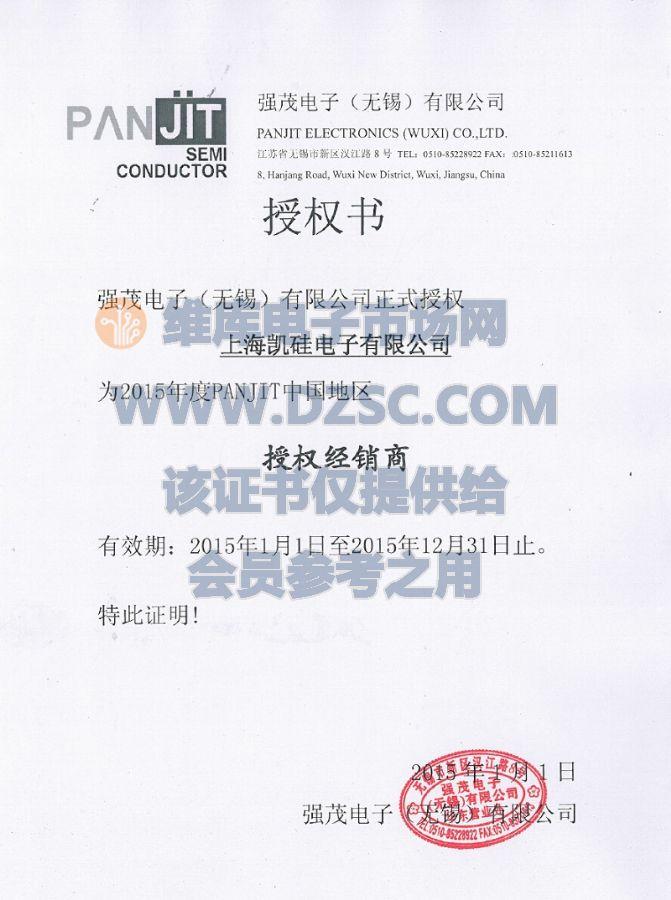 强茂PANJIT代理证书