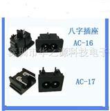 AC电源插座插头,DC插座,耳机插座,接插头,USB
