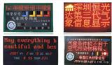 LED气象预警屏,气象屏,气象信息屏,led