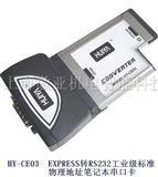 HY-CE03 EXPRESS转RS232笔记本串口卡