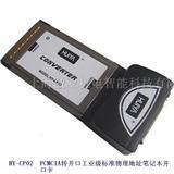 HY-CP02 PCMCIA转并口笔记本并口卡