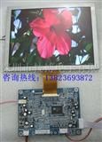 8寸数字液晶屏及其驱动板 800*600