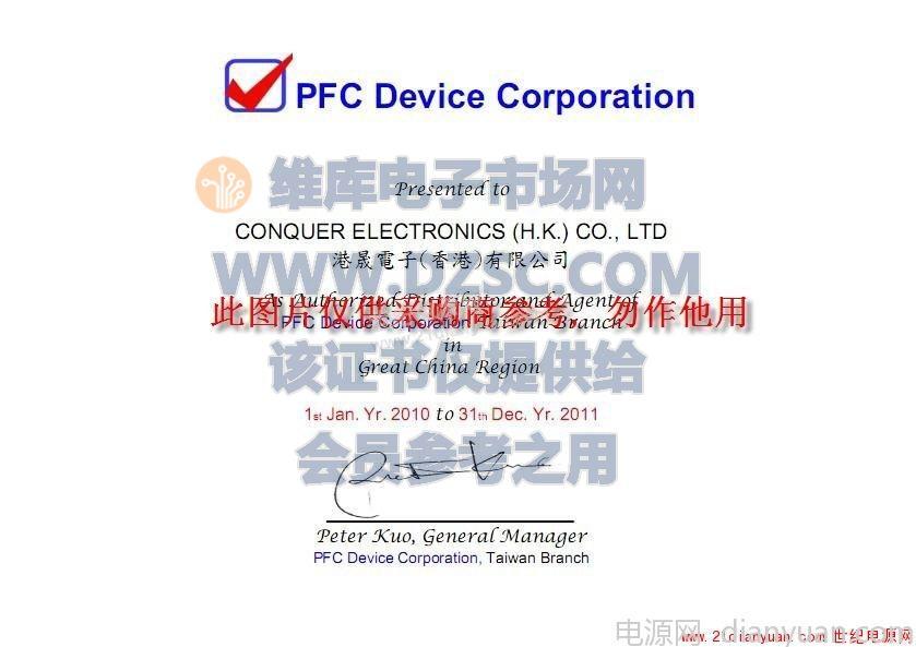 PFC(节能科技)代理证书