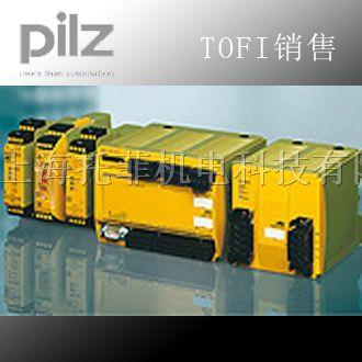 供应PILZ继电器/中国销售 上海托菲