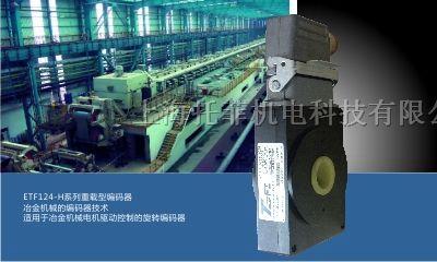 供应ETF124-H/ETF127-H系列重载型编码器