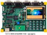 飞思卡尔 MX25 高性能ARM9开发板