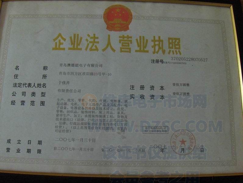 青岛澳德能电子有限公司业务部 营业执照:已审核经营模式:生产企业
