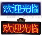 LED电子胸牌