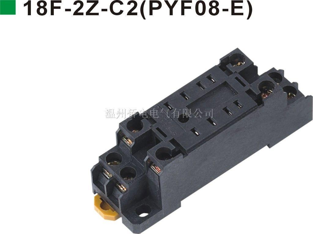 e热点资训�#�.b9al�z�_资讯 产品图片 继电器插座18f-2z-c2(pyf08-e)   型号/规格: pyf08-e