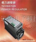 供台湾桦特SCR电力调整器可控硅调功器功率控制器