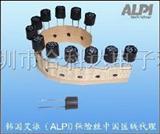 韩国艾派ALPI  AR5系列 微型保险丝