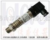 高温风压传感器,深圳压力传感器,耐高温液压传感器