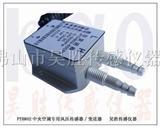 中央空调风道传感器,微压差传感器,