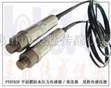 注塑机压力传感器,高压压力传感器
