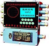 KJ329-F矿用隔爆兼本质安全型胶带运输监控分站