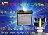 线路板防水剂