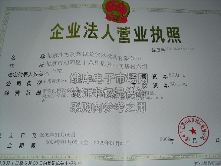 北京北方利辉试验仪器设备有限公司所提交的注册信息,经捷配电子市场网及第三方权威机构核实,均真实有效。且该企业承诺遵守捷配电子市场网诚信规则,特建诚信档案。 证明: 北京北方利辉试验仪器设备有限公司  (394),已通过捷配电子市场网信息认证。 已获得认证: