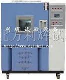 北京高低温试验箱/沈阳高低温试验设备