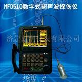 北京美泰科仪MFD510数字式超声波探伤仪