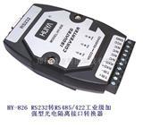 郑州|工业级RS232/485/422转换器
