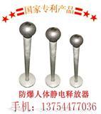 防爆人体静电释放器 FJDEx-ZT 国家专利产品