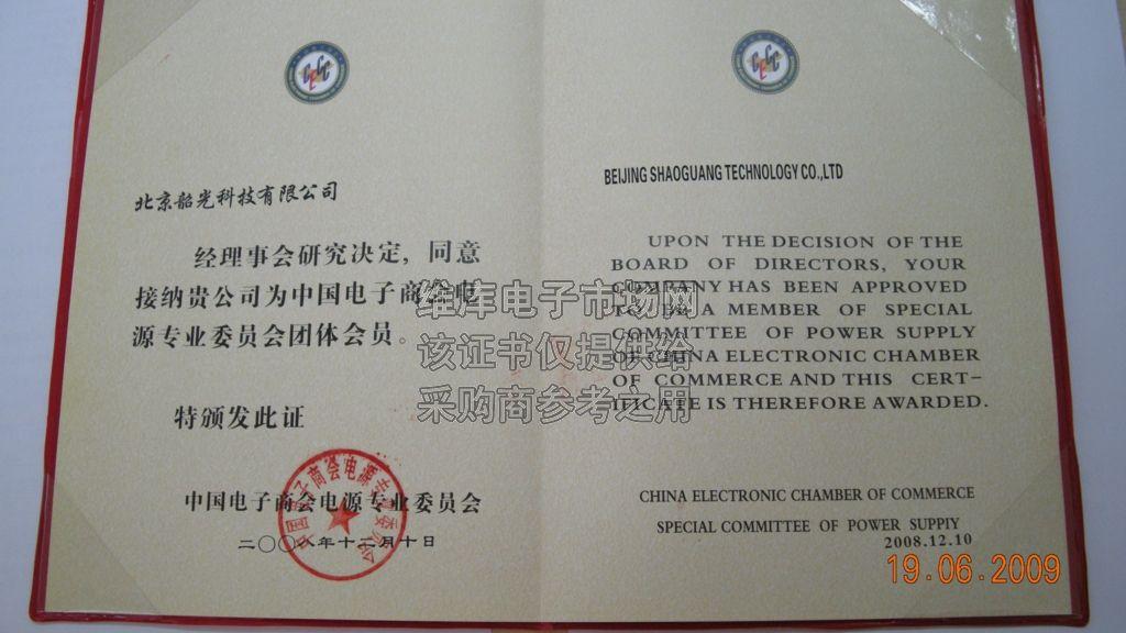 中国电子商会电源专业委员会团体会员