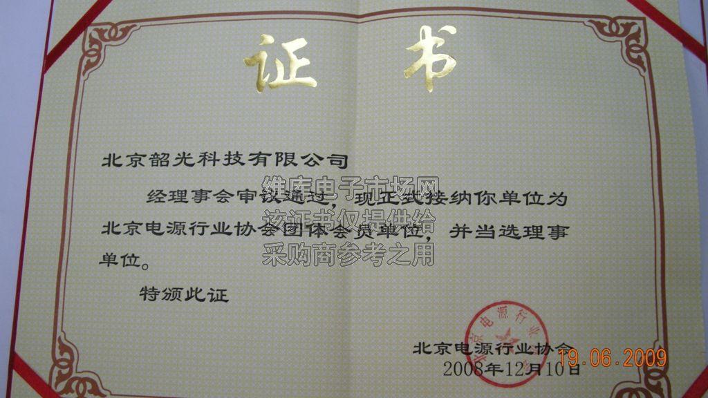 北京电源行业协会理事单位