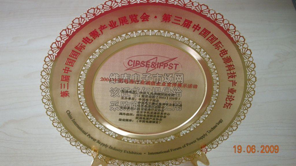 中国电源行业诚信企业