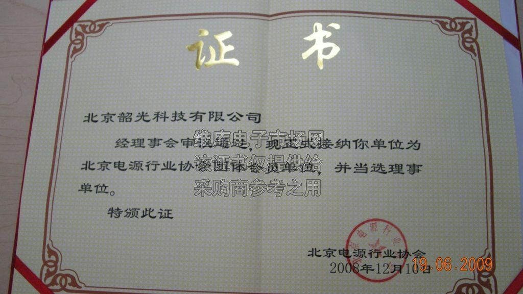 北京电源行业协会团体会员单