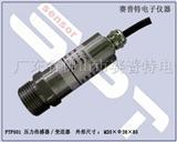 气压传感器,气压压力变送器