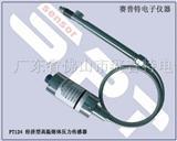 蒸气压力传感器,蒸气压力变送器